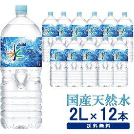 【12本セット】水 天然水 アサヒ おいしい水 六甲 2L 六甲のおいしい水 PET ペットボトル ナチュラルミネラルウォーター 買い置き ストック まとめ買い 2ケース