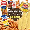 【賞味期限:2021年11月30日】[ネット限定セット] 亀田製菓 柿の種 ハッピーターン 詰め合わせ ネット限定 北海道チー…