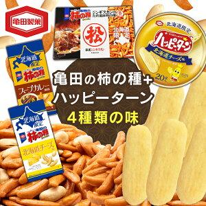 [ネット限定セット] 亀田製菓 柿の種 ハッピーターン 詰め合わせ ネット限定 北海道チーズ味 スープカレー風味 松尾ジンギスカンたれ風味おやつ つまみ 米菓 煎餅 地域限定 全国 アジカル