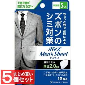 【5個セット】ポイズ メンズシート 微量タイプ5cc 12.5×19cm 12枚 (男性用 ズボンのシミ対策) メンズシート 微量 ポイズ 日本製紙クレシア 【D】