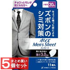 【5個セット】ポイズ メンズシート 少量タイプ20cc 12.5×19cm 11枚 (男性用 ズボンのシミ対策) メンズシート 少量 ポイズ 日本製紙クレシア 【D】