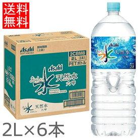 【6本セット】アサヒ おいしい水 天然水 六甲 2L 六甲のおいしい水 PET ペットボトル ナチュラルミネラルウォーター 買い置き ストック まとめ買い ケース