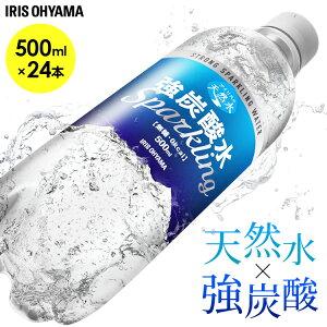 炭酸水 強炭酸 24本 アイリスの天然水 ストロング5.0 強炭酸水500ml 強炭酸 炭酸水 強炭酸水 アイリスオーヤマ 天然水 5.0GV おいしい炭酸水 スパークリング 無糖 0カロリー アイリスオーヤマ
