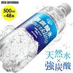 強炭酸炭酸水強炭酸水アイリスオーヤマ天然水5.0GVおいしい炭酸水スパークリング無糖0カロリー(セ)S]【48本入】アイリスの天然水