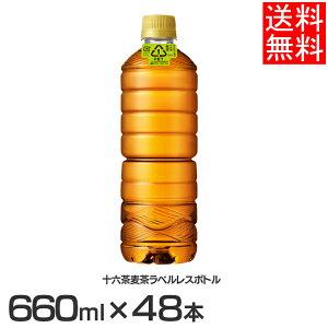 [48本]アサヒ 十六茶麦茶 PET660ml ラベルレスボトル送料無料 アサヒ飲料 十六茶 16素材 カフェインゼロ アレルギー不使用 お茶 カロリーゼロ カフェインレス ペットボトル まとめ買い アサ