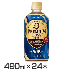 【24本】プレミアムボス 微糖 490mlペット FB5BT送料無料 サントリー ボス PET 微糖 珈琲 コーヒー サントリー 【D】