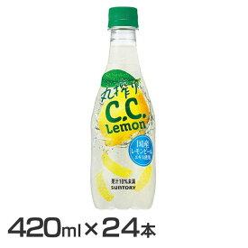【24本】丸搾りC.C.レモン 420mlペット FCM4P送料無料 サントリー レモン 果汁 CCレモン サントリー 【D】