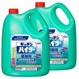 [2個セット]キッチンハイター 5kg 業務用 洗剤 厨房 漂白剤 除菌 消臭 Kao 2本セット プロフェッショナル 塩素系 【D】