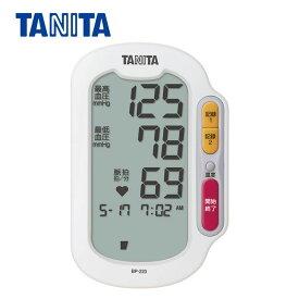 タニタ 血圧計 上腕式 ホワイト BP223WH送料無料 BP223 TANITA 血圧 はかる 高血圧 対策 改善 健康 下げる 予防 タニタ 【D】