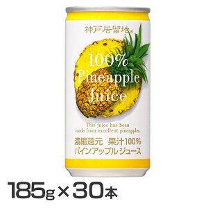 【30本】神戸居留地 パインアップル 100% 缶 185g パイナップルジュース パインアップルジュール 果汁ジュース ジュース 無添加 100パーセント 国産 缶ジュース 箱 子ども 富永貿易 【D】