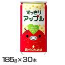 【30本】神戸居留地 すっきりアップル 缶 185g アップルジュース リンゴジュース 果汁ジュース ジュース 国産 缶ジュ…