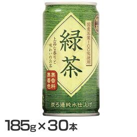 【30本】神戸茶房 緑茶 缶 185g お茶 国産 ミニ缶 ミニサイズ green tea 無添加 富永貿易 【D】