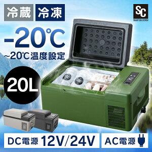 冷蔵庫 車載冷凍蔵庫 20L PCR-20U-G ポータブル アウトドア キャンプ レジャー 車中泊 BBQ バーベキュー 釣り スマホ充電 車 冷凍庫 カーキ ブラック グレー 大容量 スピード冷却 車内 室内 シンプ