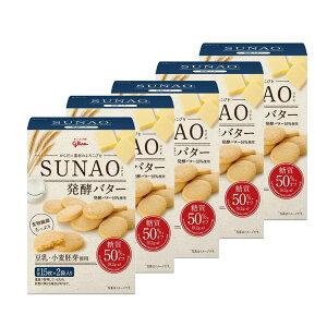 【5箱】SUNAO 発酵バター おやつ SUNAO ビスケット 糖質オフ サクサク 豆乳 小麦胚芽 食物繊維 ダイエット 健康 グリコ 【D】