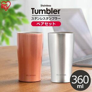 【2個セット】タンブラー ステンレス ステンレスタンブラー STL-360 水筒 すいとう お弁当 水分補給 保温 保冷 飲みもの 飲物 マグ ボトル マグボトル マイボトル ランチ 水分補給 アイリスオ