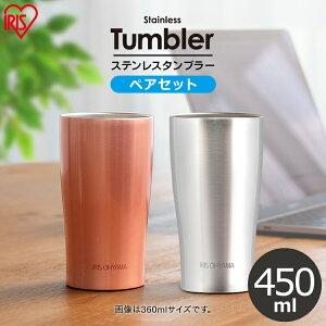 【2個セット】タンブラー ステンレス ステンレスタンブラー STL-450 全2色水筒 すいとう お弁当 水分補給 保温 保冷 飲みもの 飲物 マグ ボトル マグボトル マイボトル ランチ 水分補給 アイリ