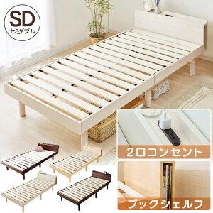 ベッド セミダブル TKSB-SD 収納棚付きすのこベッド 送料無料 セミダブル ベッド ベット ベッドフレーム スノコベッド 収納棚 コンセント付き ベッドボード シンプル ブラウン ナチュラル 【D