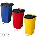 《D》キャスターペール  90C2 ブルー・レッド・イエロー【D】ゴミ箱 ごみ箱 ダストボックス【送料無料】