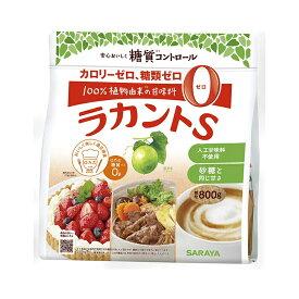 ラカント 800g ラカントS サラヤ 顆粒 送料無料 低カロリー 食品 菓子 ダイエット食品 調味料 砂糖 シュガー【D】