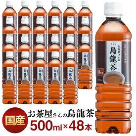 お茶 LDCお茶屋さんの烏龍茶500ml 48本 飲料 ドリンク ペットボトル 500ミリリットル ウーロン茶 エルディーシー 風味豊か 日本の水 まとめ買い 飲み物 LDC【D】