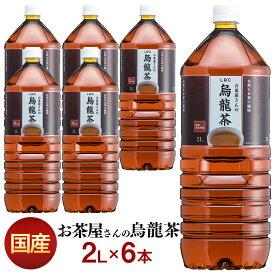 お茶 LDCお茶屋さんの烏龍茶2L 6本 飲料 ドリンク ペットボトル 2リットル ウーロン茶 エルディーシー 風味豊か 日本の水 まとめ買い 飲み物 LDC【D】