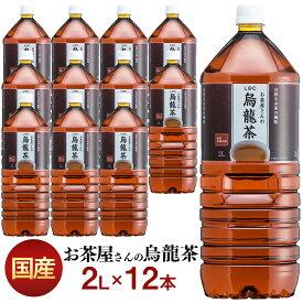 お茶 LDCお茶屋さんの烏龍茶2L 12本 烏龍茶 飲料 ドリンク ペットボトル 2リットル ウーロン茶 エルディーシー 風味豊か 日本の水 まとめ買い 飲み物 LDC【D】【代引き不可】