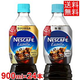 ネスカフェ 24本 コーヒー ペットボトル ボトルコーヒーエクセラ ボトルコーヒー 900ml 送料無料 ネスレ ネスカフェ ボトルコーヒー アイスコーヒー コーヒー カロリーオフ カロリーゼロ まとめ買い 甘さひかえめ 無糖【D】