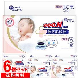 [6個セット]おむつ グーンプラス テープタイプ 敏感肌設計 生まれてすぐの赤ちゃん用 3S (1.8kg〜3kg) 36枚 送料無料 ベビー用品 オムツ 赤ちゃん 肌にやさしい エリエール GOO.N 大王製紙 【D】