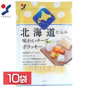 【10袋入り】北海道仕込み 味わいチーズポラッキー 120g 送料無料 チーズ チータラ チーズ鱈 国産 おつまみ 珍味 宅飲み まとめ買い 【D】
