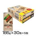 【30缶+5缶】ダイドーブレンドコーヒーオリジナル185(5本増量) 1467ダイドー コーヒー ブレンド おいしい 無香料 …