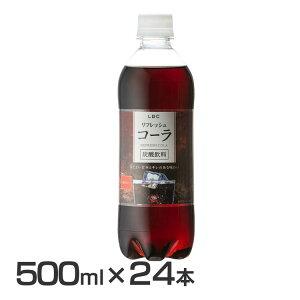 【24本】ライフドリンクカンパニー コーラ 500ml コーラ 国産 安い まとめ買い 炭酸飲料 【D】