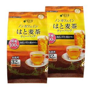 【2袋】はと麦ティーバッグ 32P×2 送料無料 はと麦 健康茶 ノンカフェイン お湯出し・水出し 国産 マイボトル 国内製造 【D】 【メール便】