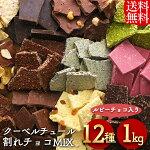 クーベルチュール割れチョコミックス12種1kg6002送料無料割れチョコチョコレートスイーツ本格クーベルチュール訳ありバンホーテンルビーチョコ12種類1kg【D】