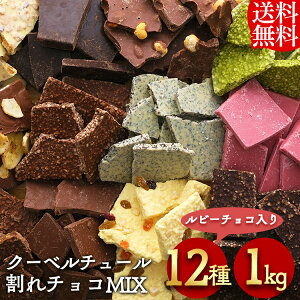 【ポイント5倍!〜28日9:59迄】割れチョコ チョコレート 訳あり 1kg 12種 6002 チョコ ミックス 送料無料 スイーツ 本格 クーベルチュール バンホーテン ホワイトチョコ ルビーチョコレート ナッ