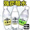 \最安値に挑戦/強炭酸水 500ml 48本 プレーン レモン グレープフルーツ送料無料 炭酸水 スパークリング 500ml 24本…