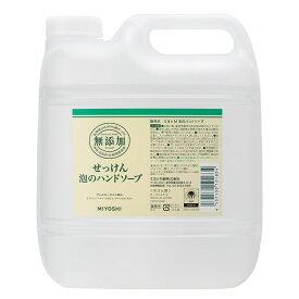無添加泡のハンドソープ詰替 3L 無添加 ハンドソープ 泡 手洗い MIYOSHI 業務用 大容量 石鹸 低刺激 敏感肌 ミヨシ石鹸 【D】