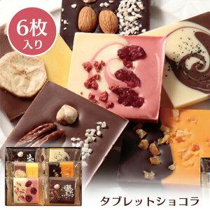 チョコレート 詰め合わせ タブレット タブレット6枚 スイーツ ギフト お菓子 白金 ラメゾン白金 美味しい 洋菓子 プレゼント ホワイトデー【D】【B】