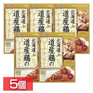 【5個】北海道道産鶏のバターチキンカレー200g カレー レトルト バターチキンカレー こだわりカレーシリーズ 北海道産鶏肉使用 非常食 常備食 ストック 備蓄 北海道 ベル食品 【D】