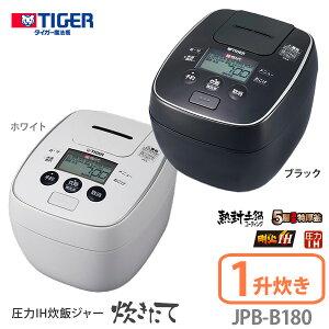 【送料無料】Tiger〔タイガー魔法瓶〕炊飯ジャーJPB-B180ホワイトW・ブラックK【TC】【KZ】