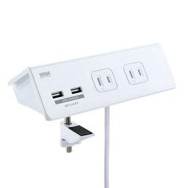 USB充電ポート付き便利タップ(クランプ固定式) W TAP-B105U-3W送料無料 電源タップ USBポート付 デスクに固定 テレワーク ケーブル整理整頓 会議 会社 事務用品 サンワサプライ 【TD】 【代引不可】