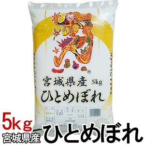 【令和2年産】 宮城県産 ひとめぼれ 5kg 送料無料 白米 お米 ご飯 生鮮米 5キロ 【TD】【米TKR】【メーカー直送品】