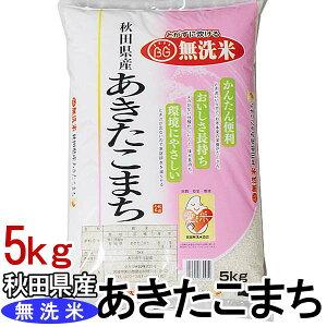 令和元年産 無洗米 秋田県産 あきたこまち 5kg 白米 お米 ご飯 生鮮米 5キロ 【TD】【米TKR】【メーカー直送品】
