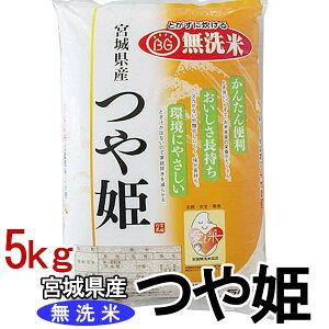【令和2年産】無洗米 宮城県産 つや姫 5kg 白米 お米 ご飯 生鮮米 5キロ【TD】【米TKR】【メーカー直送品】