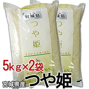30年度産 宮城県産 つや姫 10kg (5kg×2個) 白米 お米 ご飯【TD】【米TKR】【メーカー直送品】
