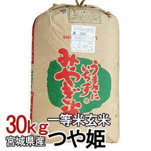 【令和2年産】 宮城県産 つや姫 一等米 30kg 白米 お米 ご飯 生鮮米 30キロ 【TD】【米TKR】【メーカー直送品】