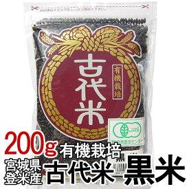 古代米・黒米(200g) 有機栽培米 [雑穀] 【TD】【米TRS】