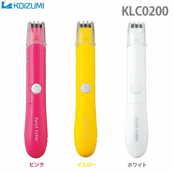 【送料無料】KOIZUMI〔コイズミ〕 ビキニトリマー KLC0200 ピンク・イエロー・ホワイト【KZ】【TC】