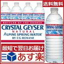 【6月10日限定ポイント最大7倍】クリスタルガイザー 500ml 48本 送料無料 CRYSTAL GEYSER 500ml×48本 飲料水 ミネラ…