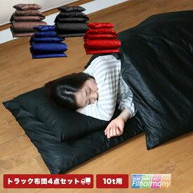 10トン・大型車用トラック布団掛・敷・カバー・セットトラック布団 掛け 敷 掛けカバー 敷カバー 4点セット 枕は付きません。(追加料金のかかる地域があります) 日本製