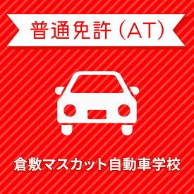 【岡山県倉敷市】普通車ATコース<免許なし/原付免許所持対象>